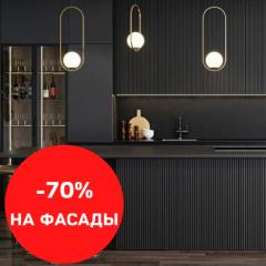 Скидка -70% на фасады для ВЫСТАВОЧНОЙ ЭКСПОЗИЦИИ