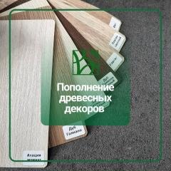 Пополнение древесных декоров мебельных фасадов
